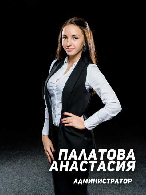 Палатова Анастасия