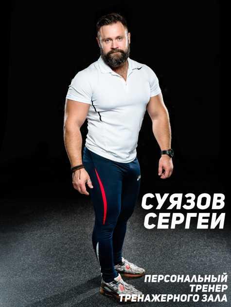 Суязов Сергей