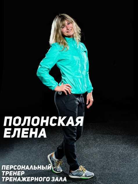 Полонская Елена