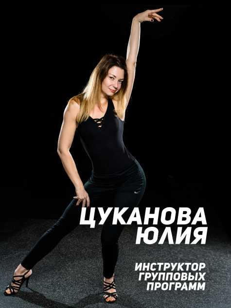 Цуканова Юлия