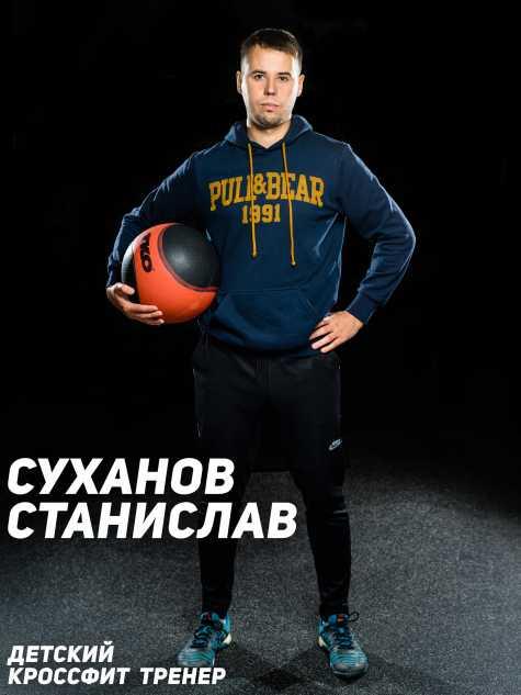 Суханов Станислав