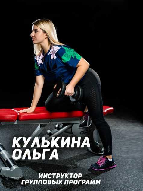 Кулькина Ольга