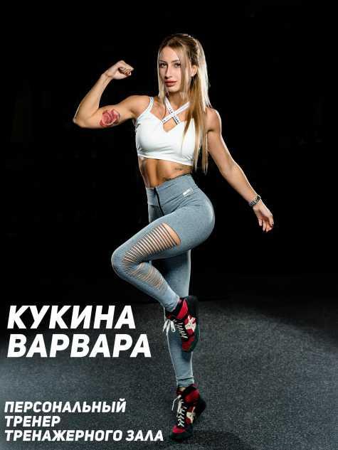 Кукина Варвара