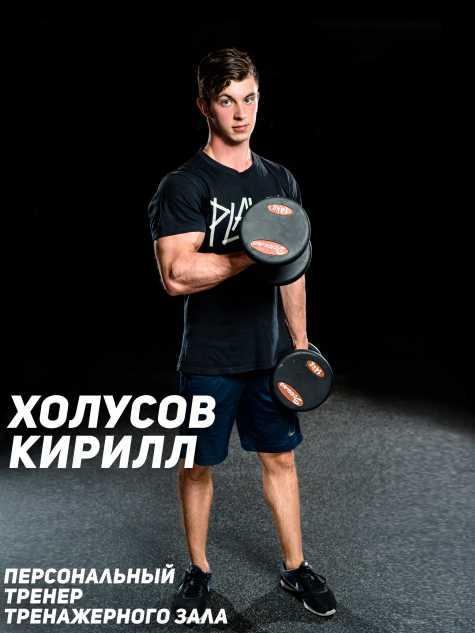 Холусов Кирилл