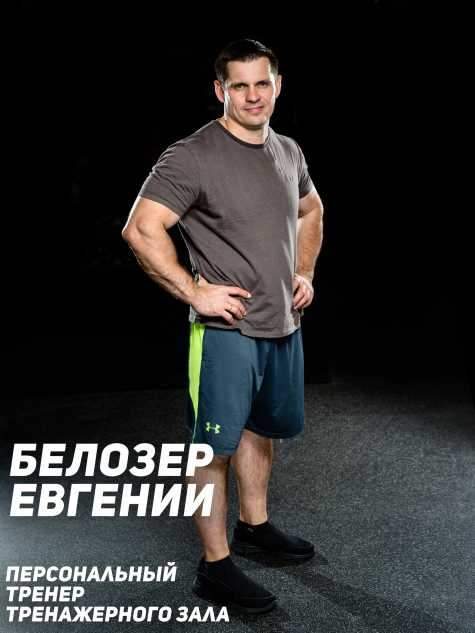 Белозер Евгений