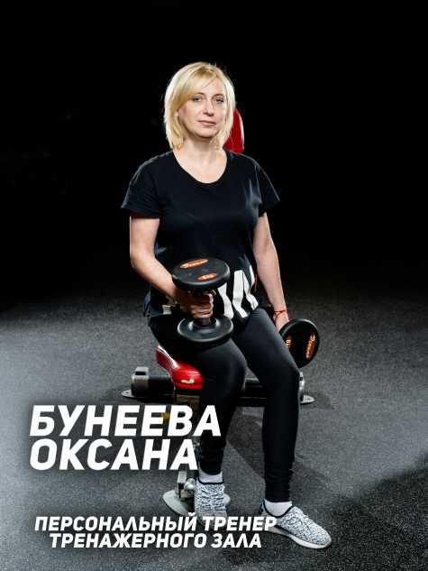 Бунеева Оксана