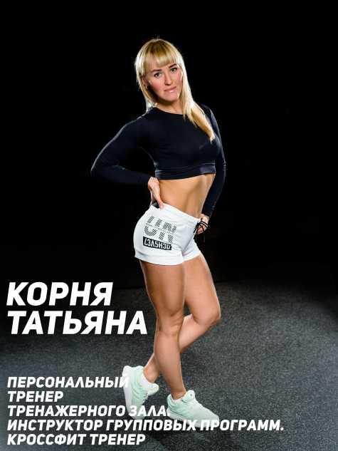 Корня Татьяна