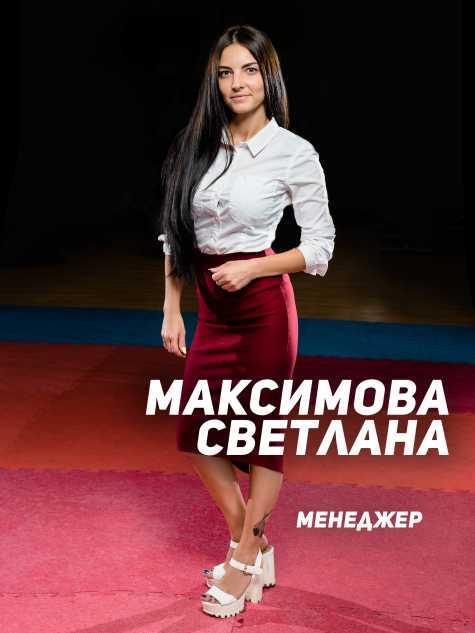 Максимова Светлана