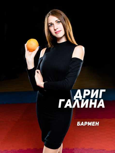 Дриг Галина