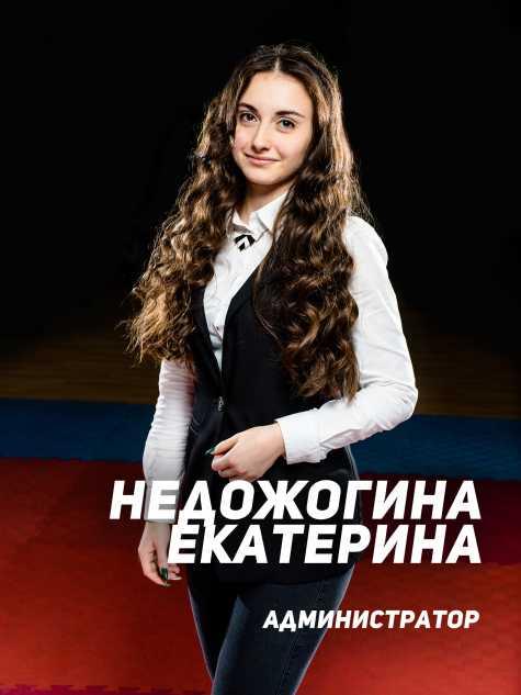 Недогожина Екатерина