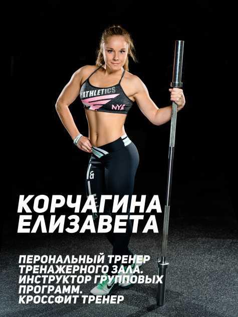 Корчагина Елизавета