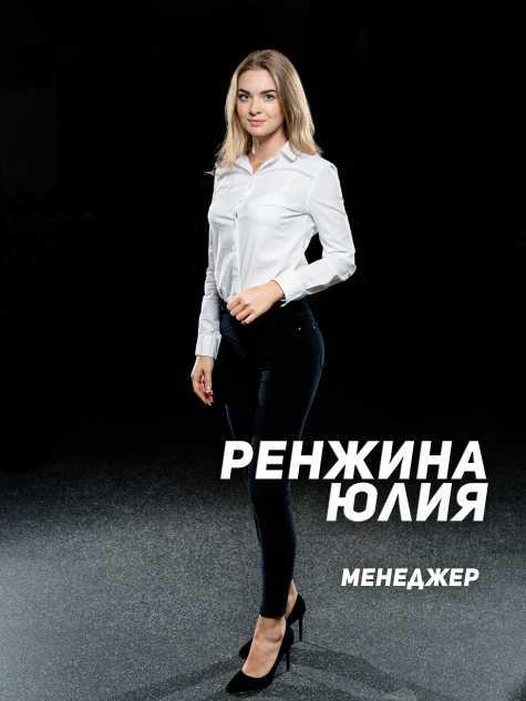 Ренжина Юлия