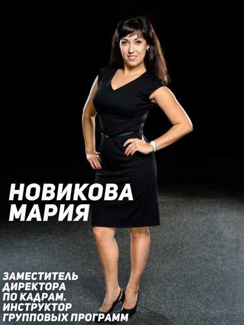 Новикова Мария