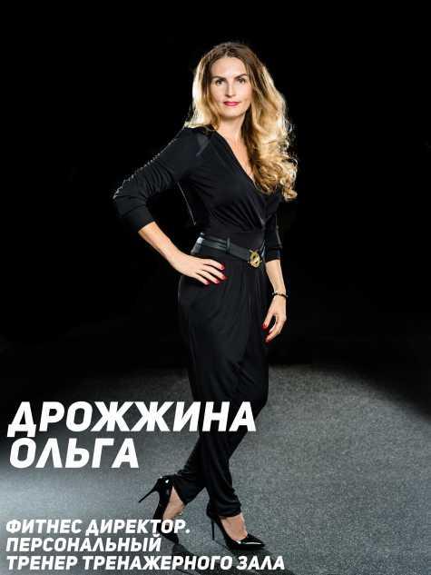 Дрожина Ольга