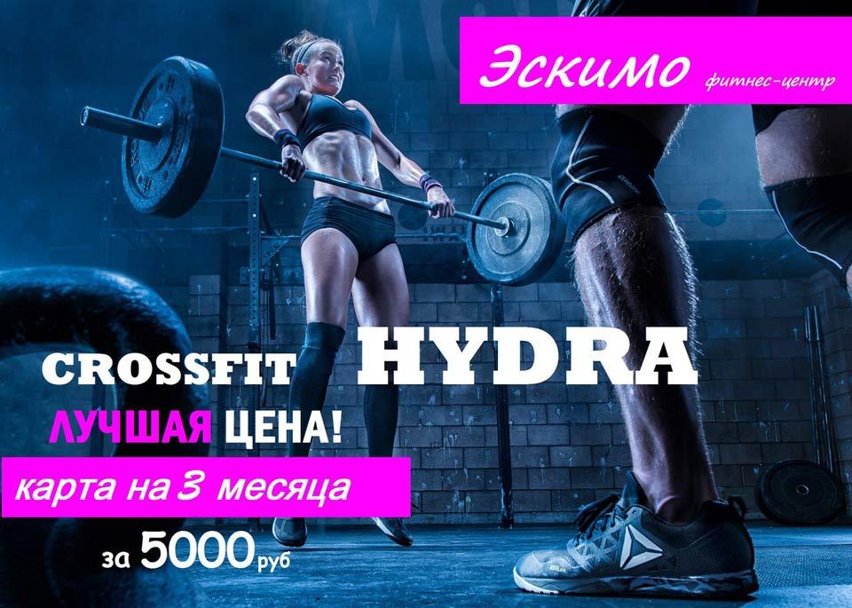 акция crossfit hydra
