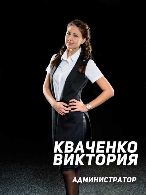Кваченко Виктория