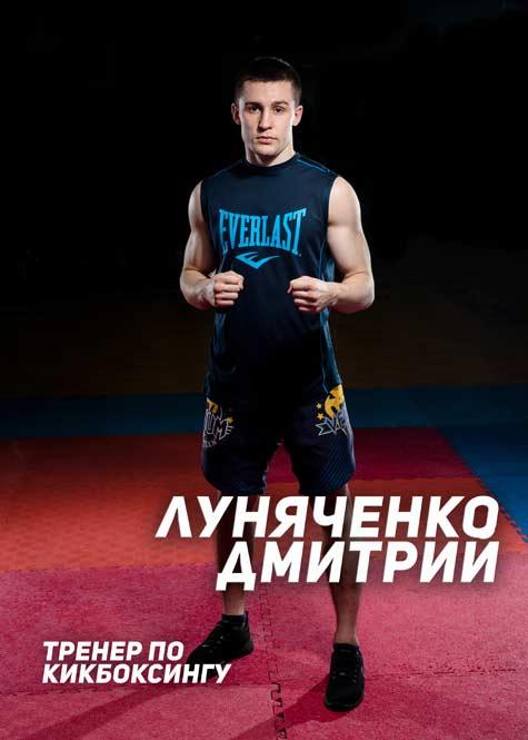 Луняченко Дмитрий