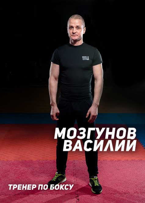 Мозгунов Василий