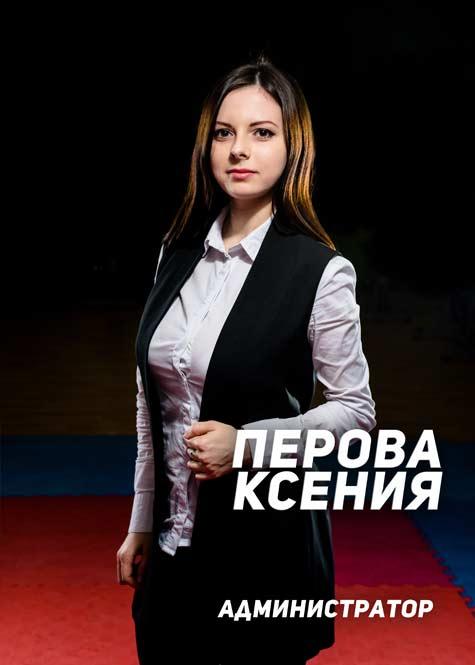 Перова Ксения