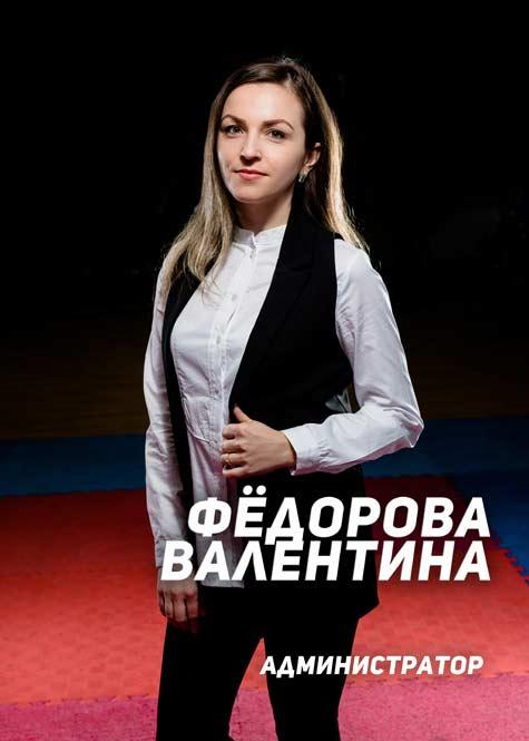 Федорова Валентина