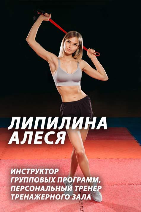 Липилина Алеся