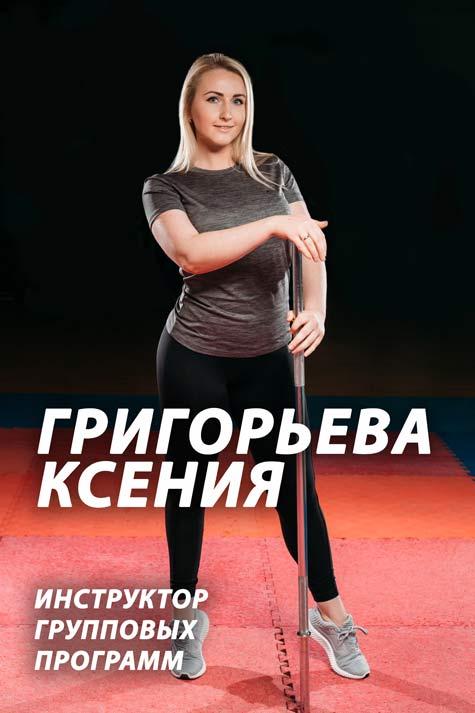 Григорьева Ксения
