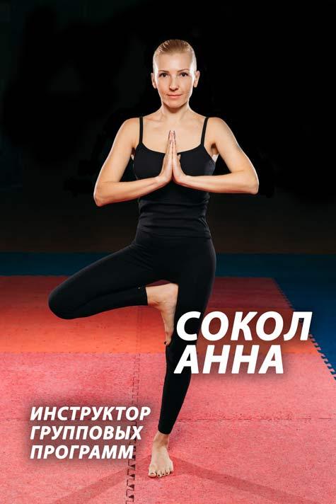 Сокол Анна