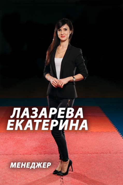Лазарева Екатерина