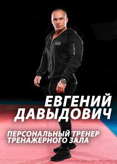 Евгений Давыдович