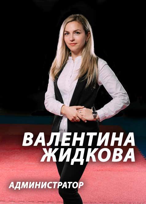Валентина Жидкова