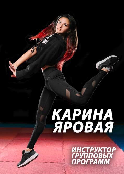Карина Яровая